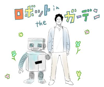 ロボットインザガーデン