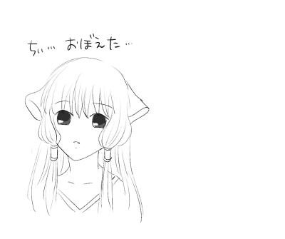 ちぃ…おぼえた